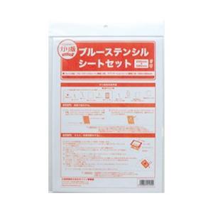 ガリ版 L版ブルーステンシルシートセット|shop-seibu