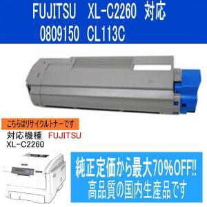リサイクルトナー FUJITSU 0809180 CL113C shop-seibu
