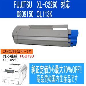 リサイクルトナー FUJITSU 0809150 CL113K shop-seibu