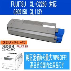 リサイクルトナー FUJITSU 0809160 CL113Y shop-seibu