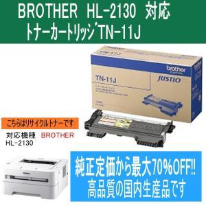 リサイクルトナー BROTHER TN-11J shop-seibu