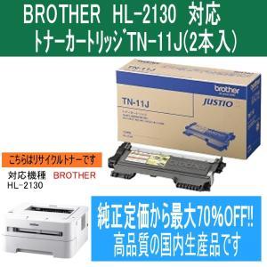 リサイクルトナー BROTHER TN-11J(2本入) shop-seibu