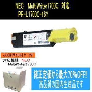 リサイクルトナー NEC PR-L1700C-16Y shop-seibu