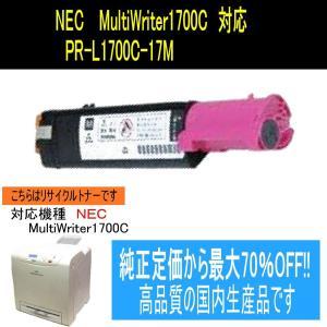 リサイクルトナー NEC PR-L1700C-17M shop-seibu