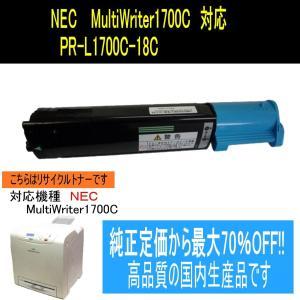 リサイクルトナー NEC PR-L1700C-18C shop-seibu