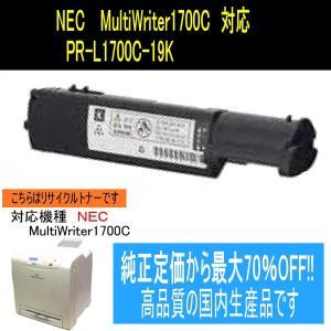 リサイクルトナー NEC PR-L1700C-19K shop-seibu