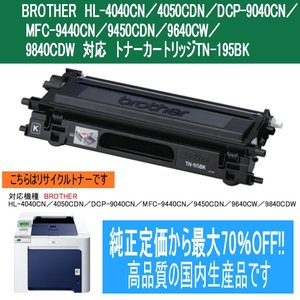 リサイクルトナー BROTHER TN-195BK shop-seibu