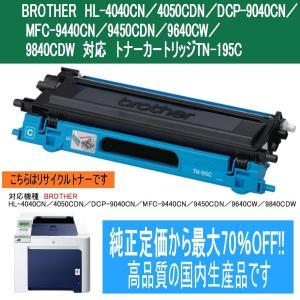 リサイクルトナー BROTHER TN-195C shop-seibu