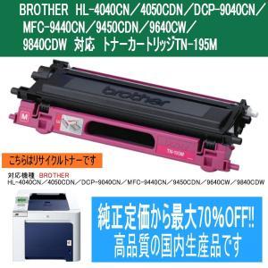 リサイクルトナー BROTHER TN-195M shop-seibu
