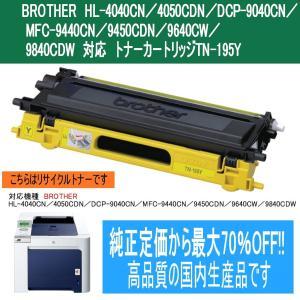 リサイクルトナー BROTHER TN-195Y shop-seibu