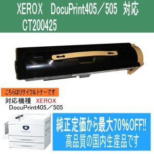 リサイクルトナー XEROX CT200425 shop-seibu