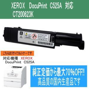 リサイクルトナー XEROX CT200623K shop-seibu