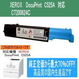 リサイクルトナー XEROX CT200624C shop-seibu