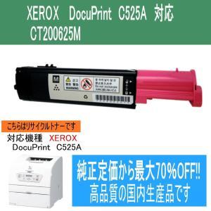 リサイクルトナー XEROX CT200625M shop-seibu