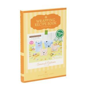 紙袋工作セット レシピブック アニマル 3個セット|shop-seibu