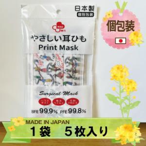 日本製マスク Par Avion  パラビオン 1袋5枚入り デザインマスク こだわりマスク お洒落マスク 柔らか生地 サージカルマスク 高品質マスク shop-seven