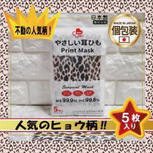 日本製ヒョウ柄マスク 1袋5枚入り 豹柄 レオパード柄 アニマル柄 こだわりマスク お洒落マスク 柔らか生地 サージカルマスク 高品質マスク shop-seven
