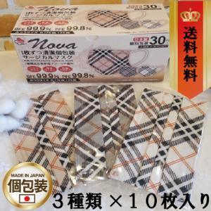 【SALE】日本製マスク NOVA チェック柄マスク 1箱30枚入り(3種類×10枚) お洒落マスク 柔らか生地 サージカルマスク 国産マスク  shop-seven