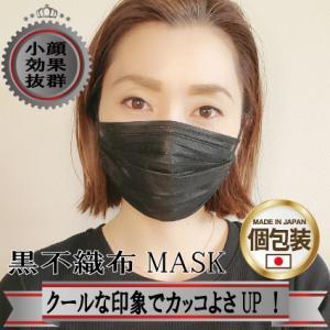 日本製 黒マスク 1箱30枚入 不織布マスク 個別包装 男女兼用 かっこいいマスク ソフトタイプ 花粉症 サージカルマスク 人気色  shop-seven