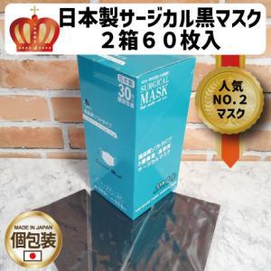 【お得セット】日本製黒マスク 2箱60枚入 不織布マスク 個別包装 男女兼用 かっこいいマスク ソフトタイプ 柔らかいマスク サージカルマスク shop-seven