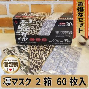 【SALE】【お得セット】日本製マスク 凛マスク 2箱60枚入り(3種類×20枚)こだわりマスク お洒落マスク 柔らか生地 サージカルマスク 高品質マスク shop-seven