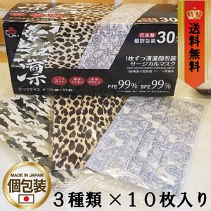 【SALE】日本製マスク 個別包装 凛マスク 1箱30枚入(3種類×10) サージカルマスク デザインマスク ペイズリー カモフラ レオパード shop-seven