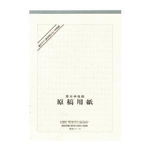 日本ノート(アピカ) 原稿用紙 天糊クロス巻400字詰 A4判 (ゲン112) shop-shiba-kyoto