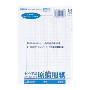 日本ノート(アピカ) 原稿用紙 バラ二つ折り 400字詰 A4判 (GEN31) shop-shiba-kyoto