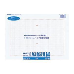 日本ノート(アピカ) 原稿用紙 バラ平判400字詰 B4判 (GEN33) shop-shiba-kyoto