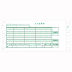 ヒサゴ 給与封筒 (SB153)|shop-shiba-kyoto