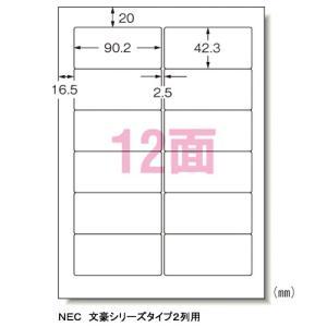 エーワン パソコン&ワープロラベルシール NEC2列 (28171)|shop-shiba-kyoto