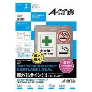 エーワン 屋外でも使えるサインラベルシール UVカット保護カバー付きタイプ A4判 光沢フィルム・ホワイト インクジェットプリンタ用 32002|shop-shiba-kyoto