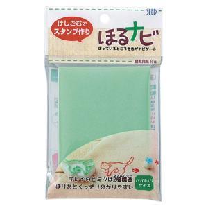 消しゴムはんこ ほるナビ  A7サイズ シード (KH-HN2)|shop-shiba-kyoto