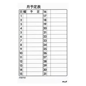 マグエックス マグネットスケジュールボードシート月間 (MSVP-3760M) shop-shiba-kyoto