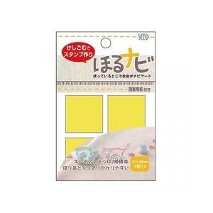 消しゴムはんこ ほるナビ K4Y イエロー シード (KH-HN-K4Y)|shop-shiba-kyoto