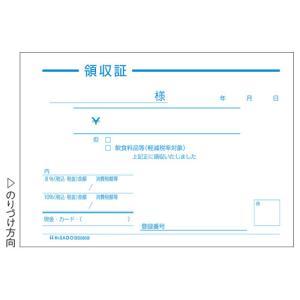ヒサゴ 領収証(単式) (BS0808)|shop-shiba-kyoto