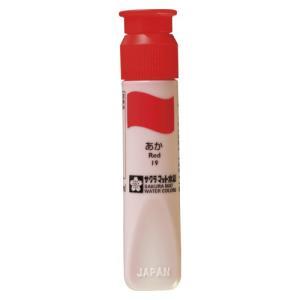水彩絵具 マット水彩  赤 サクラクレパス MWP#19 アカ|shop-shiba-kyoto