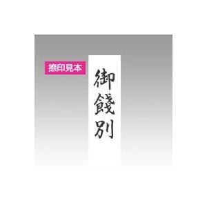 シヤチハタ XスタンパーB型黒 御餞別 タテ (XBN-216V4)|shop-shiba-kyoto
