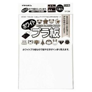 プラバン プラ板 ホワイト 白 A4サイズ 0.3mm 日本製 イカリボシ 西敬 TP-3W|shop-shiba-kyoto