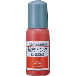 uni ネーム印補充インク HUS-353 朱 HUS353.16|shop-shiba-kyoto