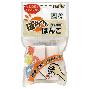 消しゴムはんこ ほるナビ ぽちっとはんこ 丸・角型 てん刻用 シード KH-OP1|shop-shiba-kyoto