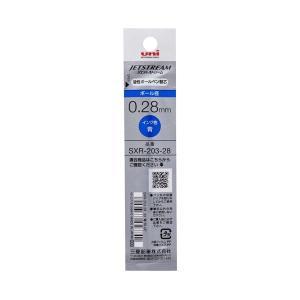 uni ジェットストリーム エッジ JETSTREAM EDGE 替芯 0.28mm 青 SXR-203-28|shop-shiba-kyoto
