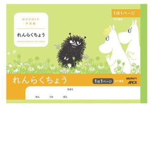 日本ノート(アピカ)ムーミン学習帳 A5 れんらくちょう タテ書き1日1ページ 連絡帳 MU9471 shop-shiba-kyoto