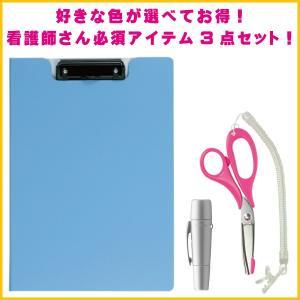 看護師さん必須アイテム3点セット クリップファイル・ネーム印・ナースはさみ お好みの色が選べます。 shop-shiba-kyoto