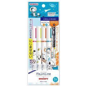ボールペンの文字を「にじませない」蛍光ペン「モジニライン」に数量限定でスヌーピーデザインが登場! モ...