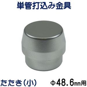 単管パイプや単管杭の打込み金具、単管が変形しない単管パイプジョイント!小さくても数十本の打込みが可能な単管金具。|shop-shinkou