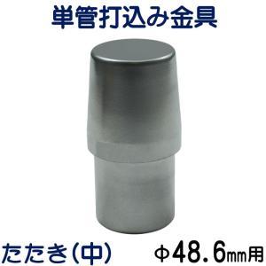 単管パイプや単管杭の打込み金具、単管の変形を防ぐ単管パイプジョイント!長期間使用可能な単管金具。|shop-shinkou