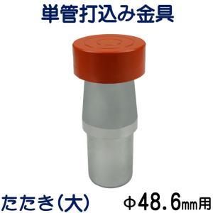 単管パイプや単管杭の打込み金具。 単管の変形を防ぐ単管パイプジョイント プロ仕様の単管金具!!|shop-shinkou