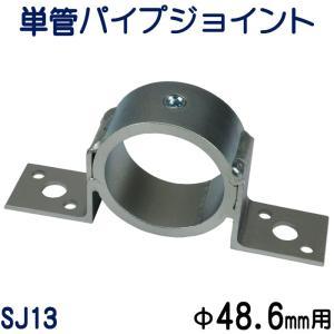単管パイプジョイント φ48.6mm用 板貼り用 ホーローセットでがっちり固定 SJ13