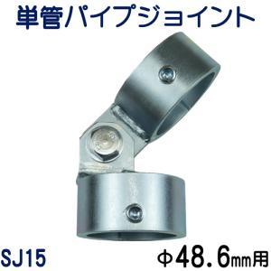 単管パイプジョイント φ48.6mm用 屋根用(軒先端部) ホーローセットでがっちり固定 角度は自在 SJ15|shop-shinkou